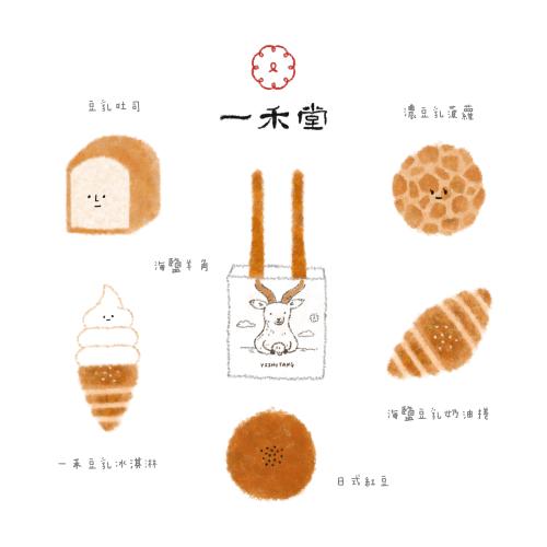 台北・忠孝敦化站|一禾堂麵包本舖 – 環保又超可愛的「海鹽羊角」麵包