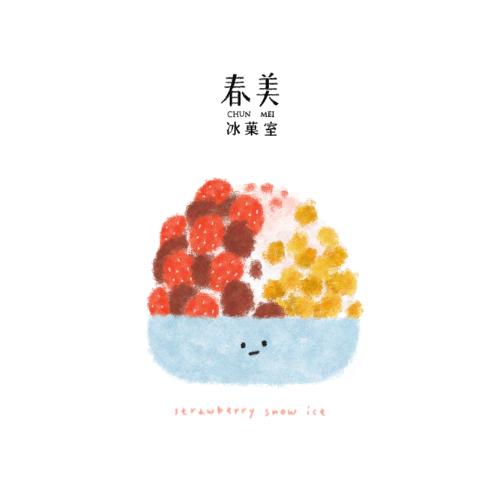 台北・南京復興站|好吃又好拍的文青風冰店 – 春美冰菓室