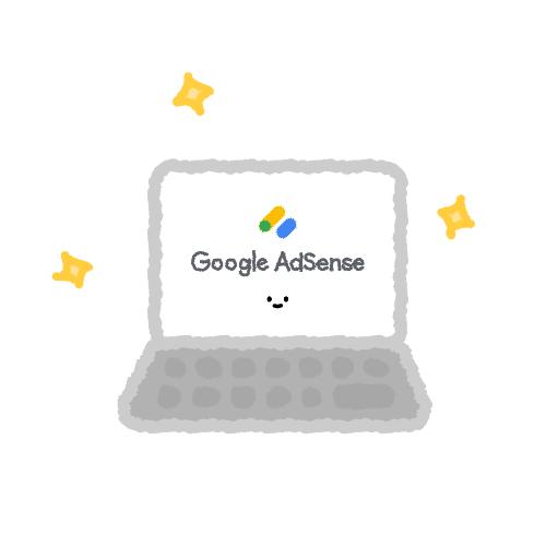 生活|部落格成立第43天申請通過Google AdSense(含問題解決)