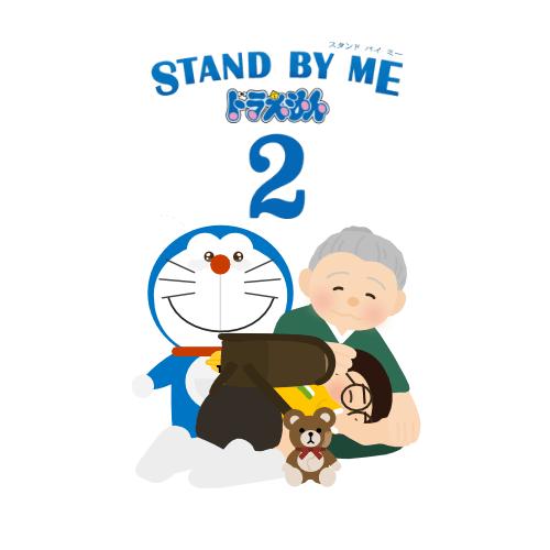 電影|超催淚感人《STAND BY ME 哆啦A夢2》首映會分享&電影微心得(無雷)